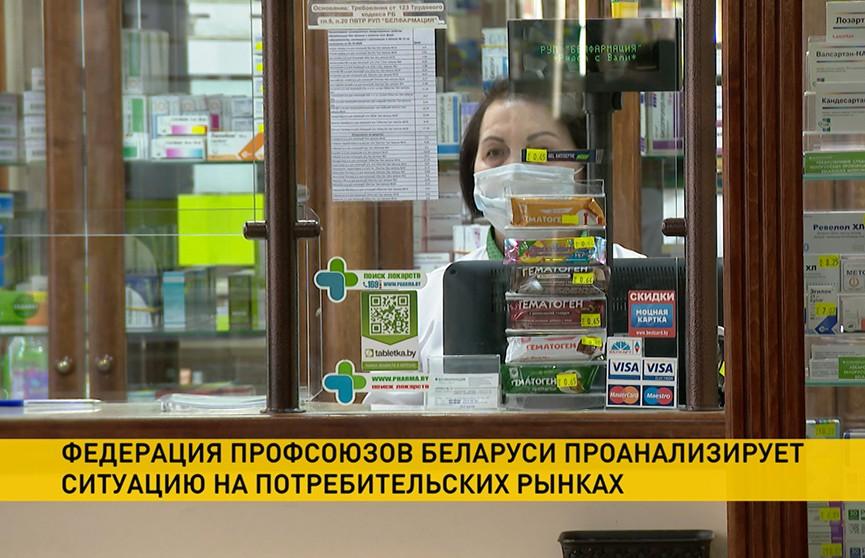 Федерация профсоюзов Беларуси создаёт экспертную группу по вопросам цен и тарифов