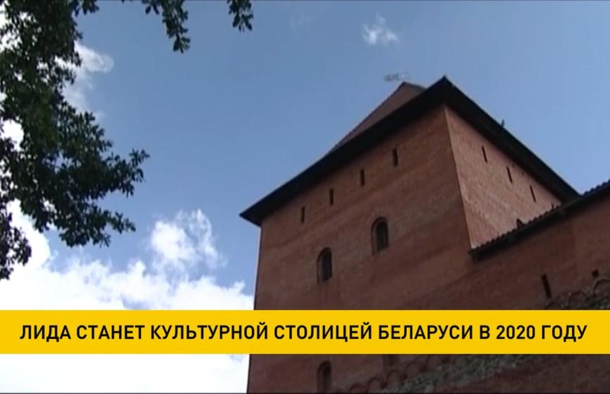 Лида станет культурной столицей Беларуси в 2020 году