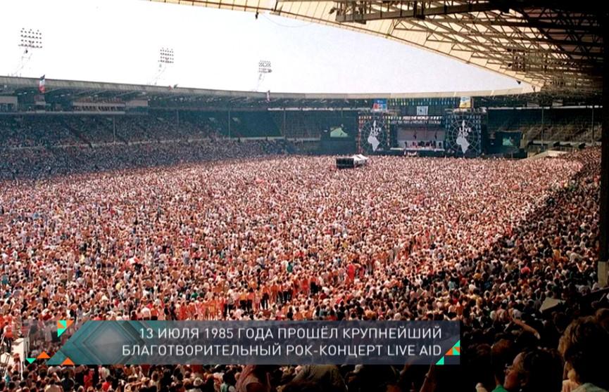 День в истории – 13 июля: королевский переезд, военные победы и легендарный концерт Live Aid
