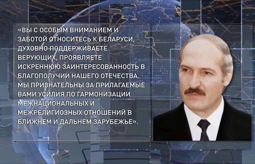 Александр Лукашенко направил поздравления в адрес Патриарха Кирилла