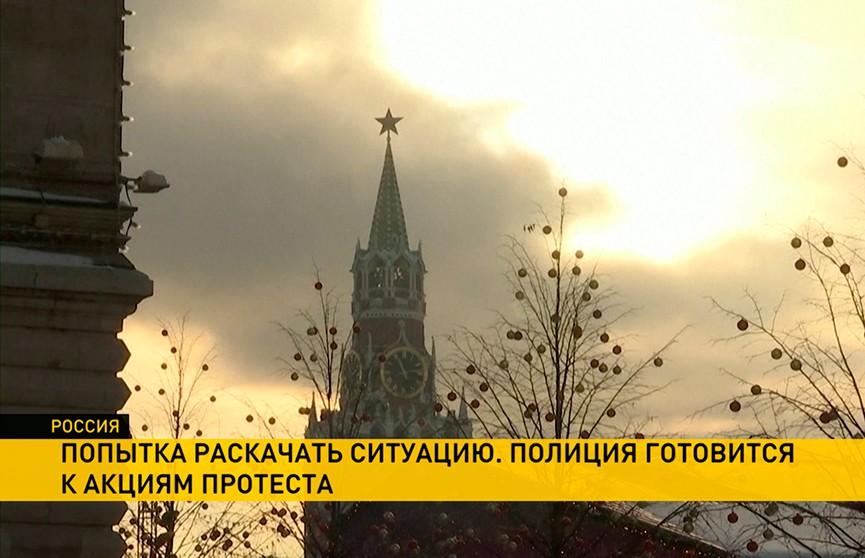 Российская полиция готовится к протестным акциям