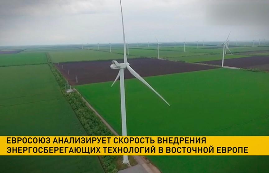 Евросоюз анализирует скорость внедрения энергосберегающих технологий в Восточной Европе