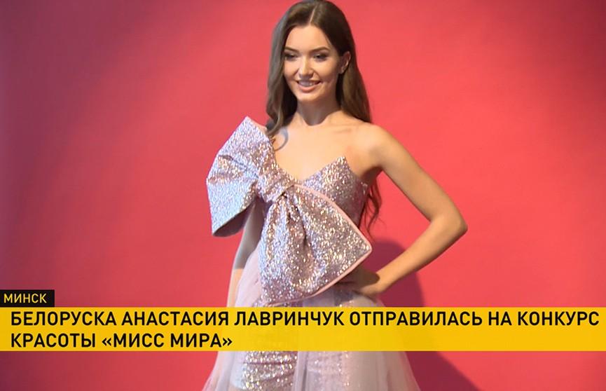 Белоруска Анастасия Лавринчук отправилась на конкурс «Мисс Мира»
