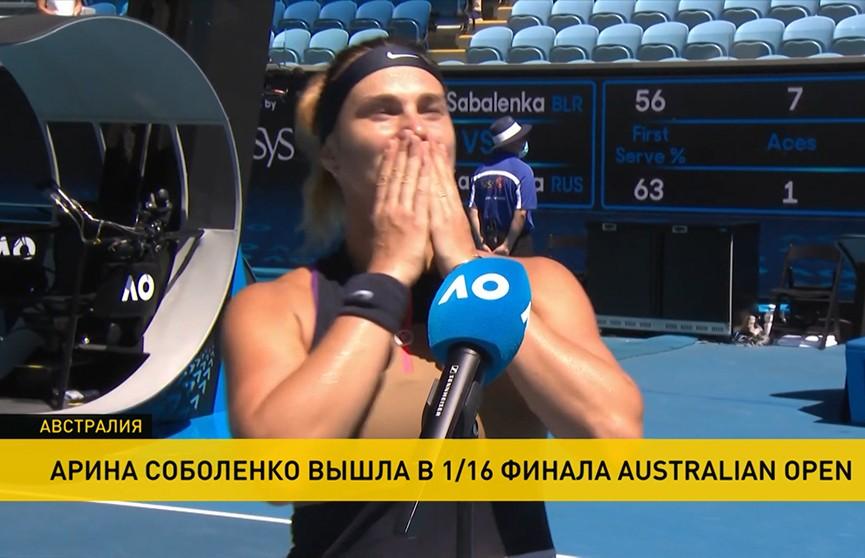 Арина Соболенко продолжает успешное выступление в Открытом чемпионате Австралии