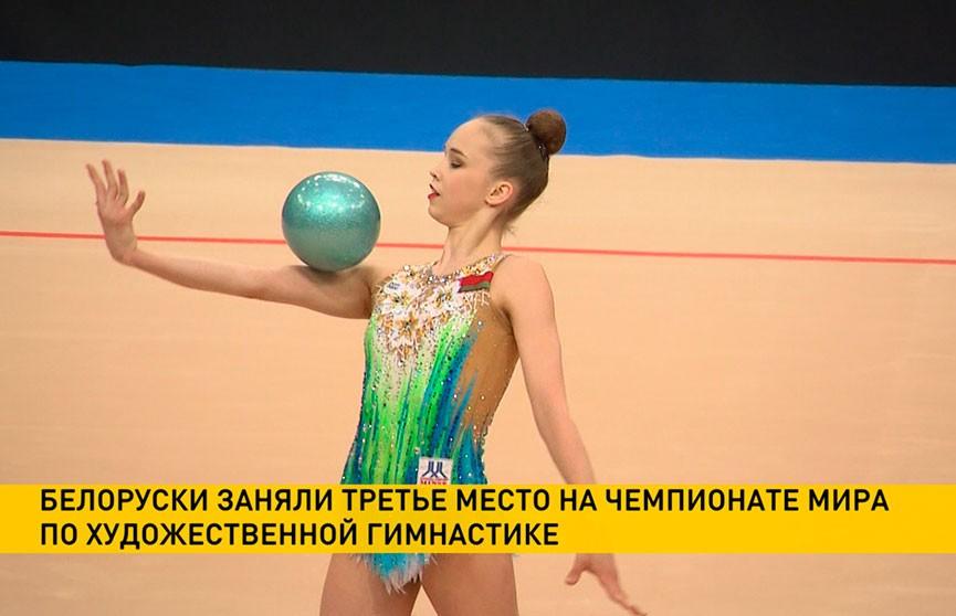 Белоруски заняли третье место на чемпионате мира по художественной гимнастике