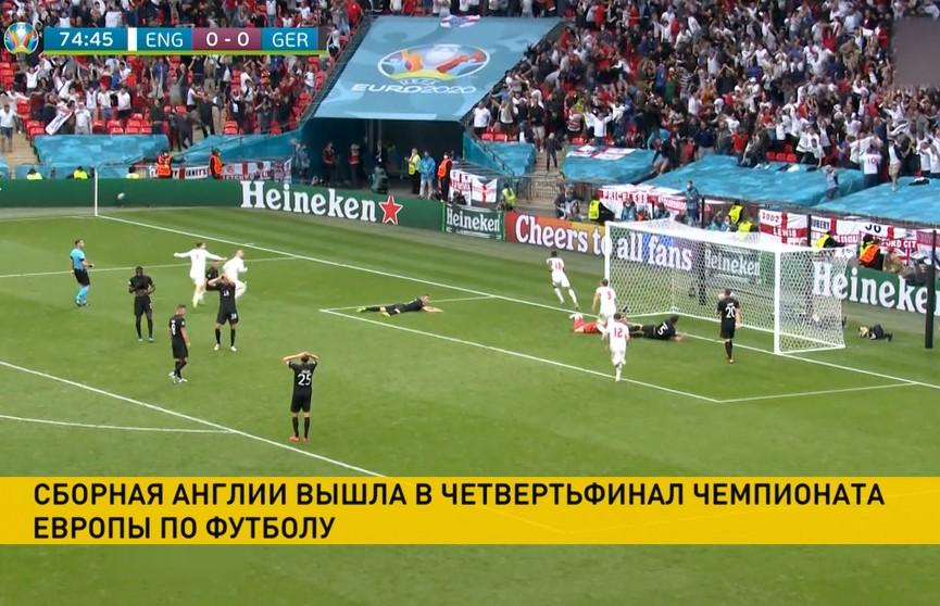 Сборная Англии вышла в четвертьфинал чемпионата Европы по футболу