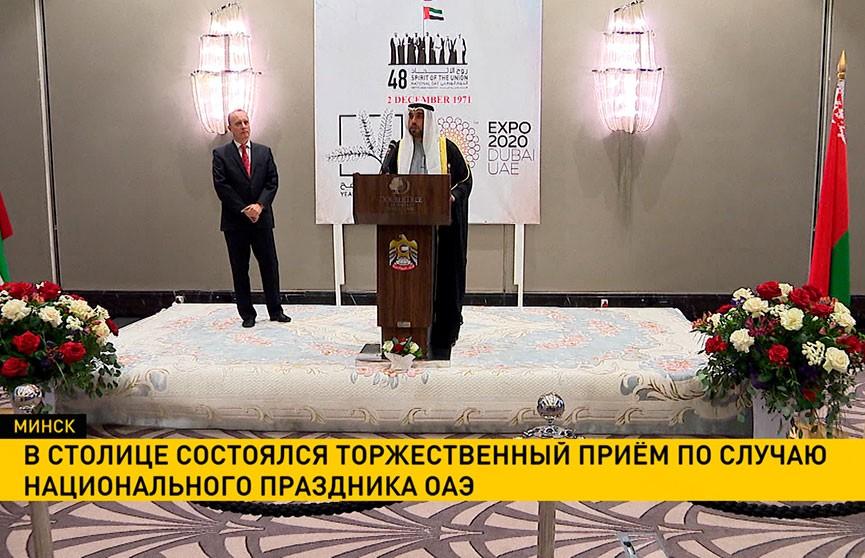Торжественный приём по случаю национального праздника ОАЭ прошел в Минске