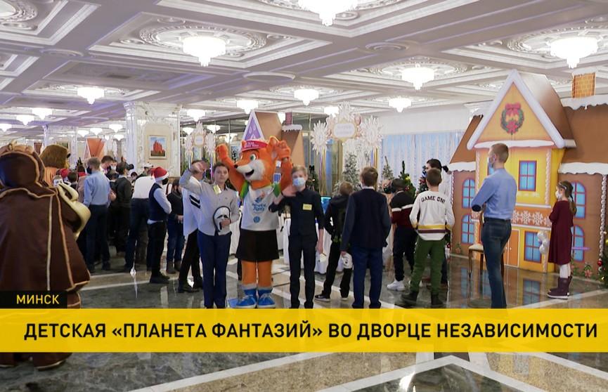 «Наши дети»: интерактивное представление «Планета фантазий» для детей со всей Беларуси прошло во Дворце Независимости