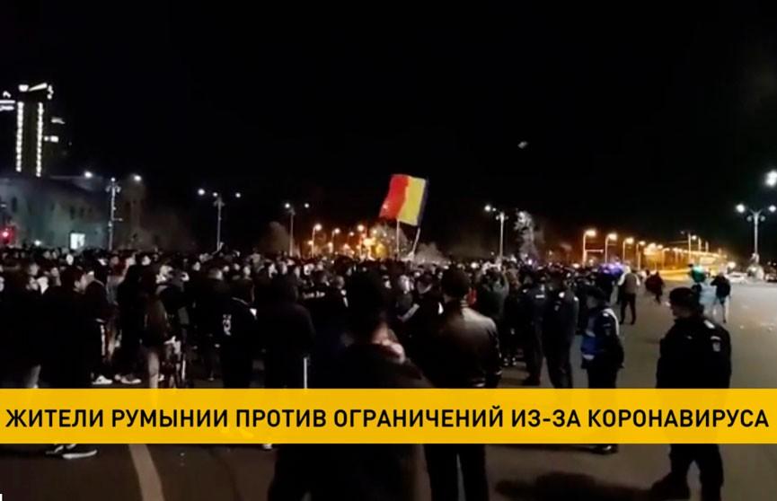 Антиковидные протесты в Румынии вылились в столкновения с жандармами