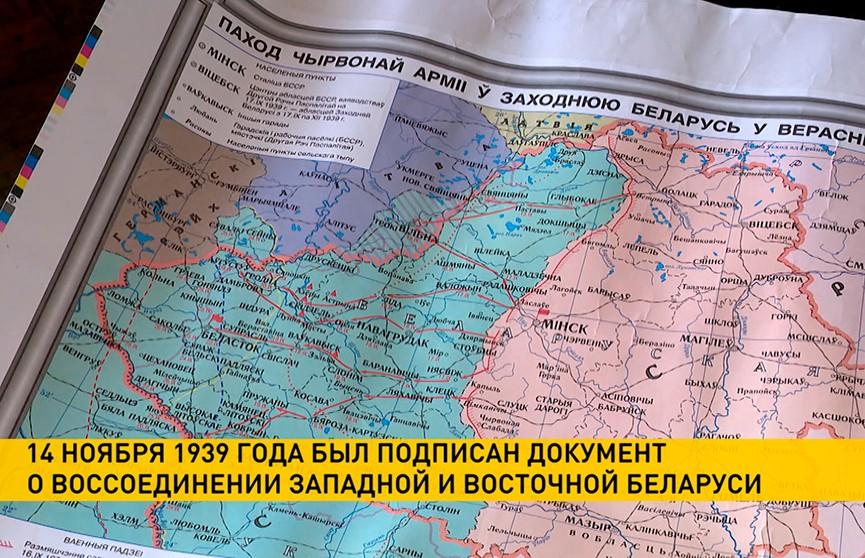 14 ноября 1939 года был подписан документ о воссоединении Западной и Восточной Беларуси