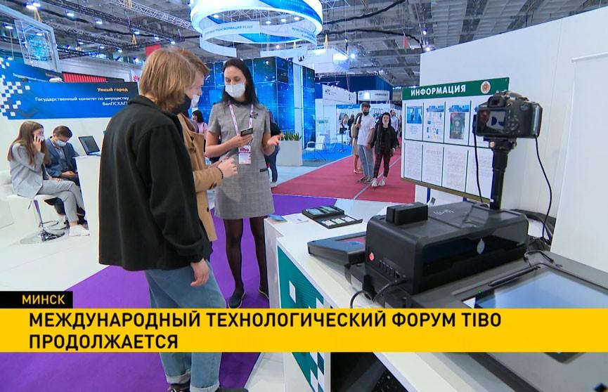 Сервисы бесконтактного общения врача и пациента представили на «ТИБО-2021»