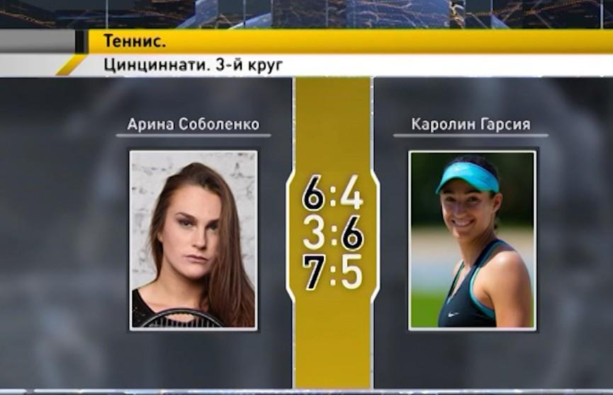 Арина Соболенко пробилась в 1/4 финала турнира в Цинциннати