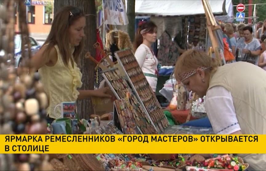Ярмарка ремесленников «Город мастеров» открывается в Минске