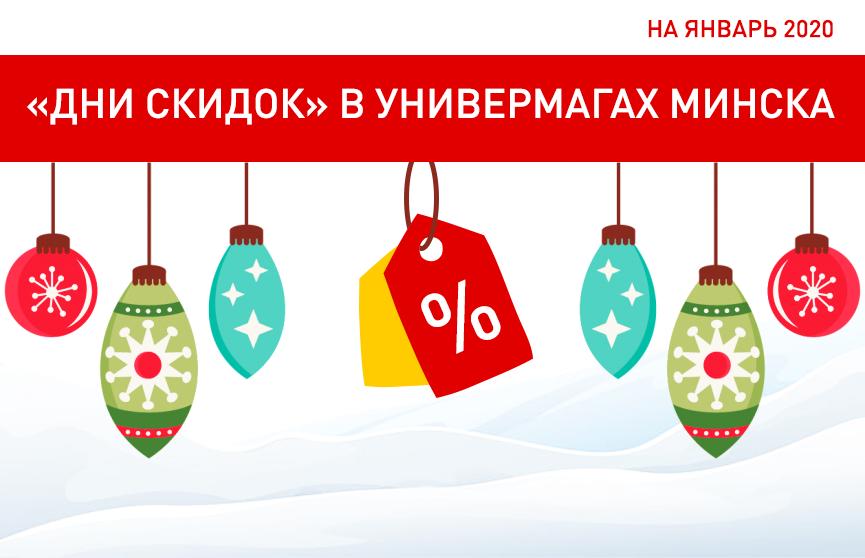 Календарь скидок в универмагах Минска: январь 2020