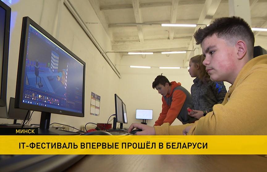 В Беларуси прошёл первый IT-фестиваль