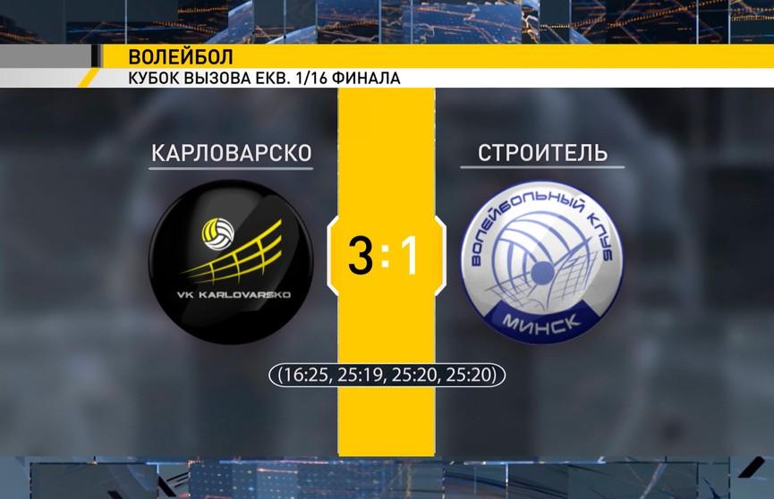 Волейболисты минского «Строителя» проиграли чешской команде «Карло-Варско»