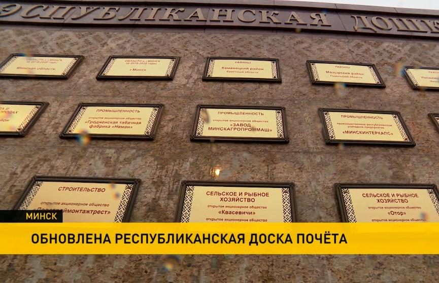 В Минске обновили Республиканскую доску почёта