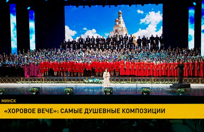 Хоровое вече прошло во Дворце Республики