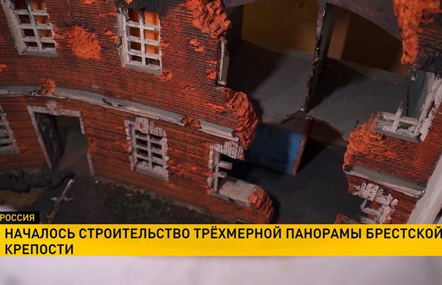 В России построят трёхмерную панораму Брестской крепости