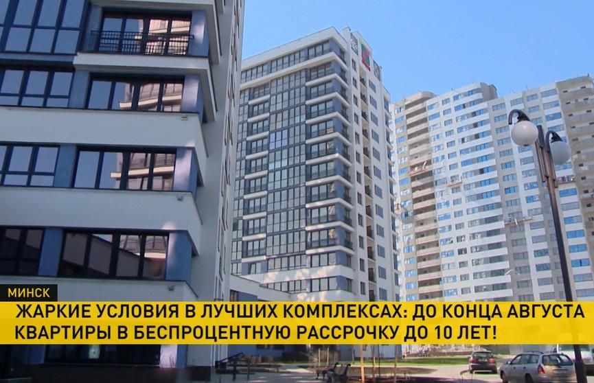 Длительная рассрочка от белорусского застройщика на квартиры в престижных жилых комплексах Минска действует до конца августа