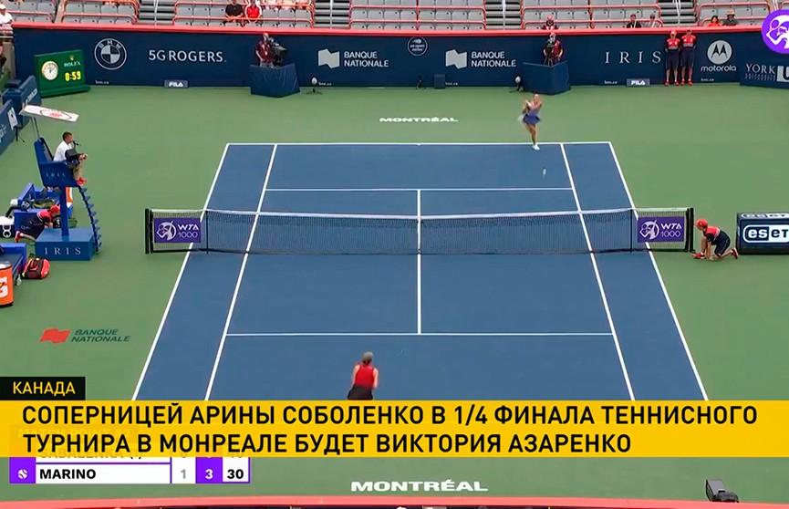 Азаренко и Соболенко встретятся в четвертьфинале теннисного турнира в Монреале