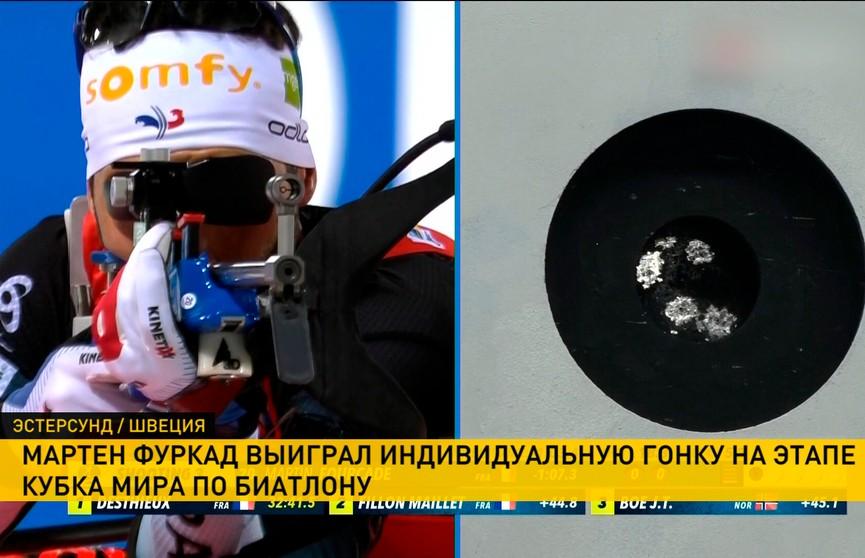 Мартен Фуркад одержал победу на этапе Кубка мира по биатлону в Эстерсунде