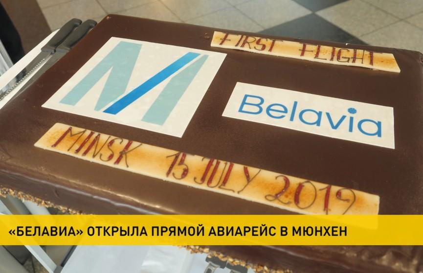 Belavia открыла прямой рейс в Мюнхен: все билеты проданы