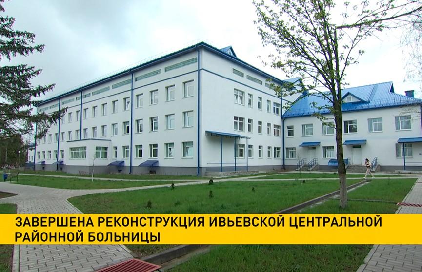 В Ивье завершилась реконструкция центральной районной больницы