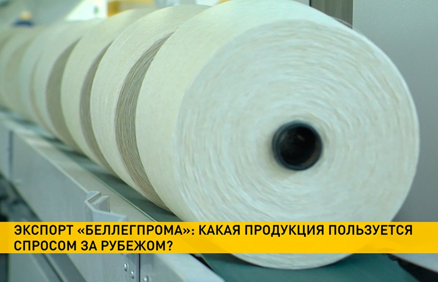Экспорт организаций «Беллегпрома» с начала года вырос на 15%