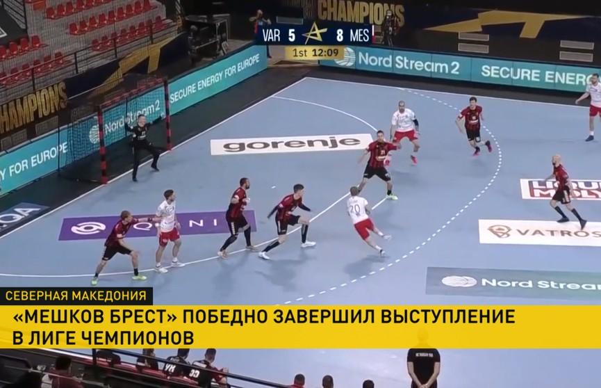 Гандболисты «Мешков Брест» обыграли северомакедонский «Вардар» в групповом раунде Лиги чемпионов