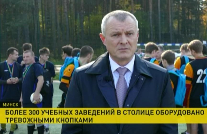Тревожными кнопками оборудовано более 300 учебных заведений Минска
