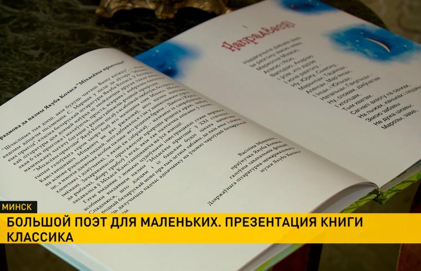 «Міхасёвы прыгоды» Якуба Коласа вышли отдельным изданием