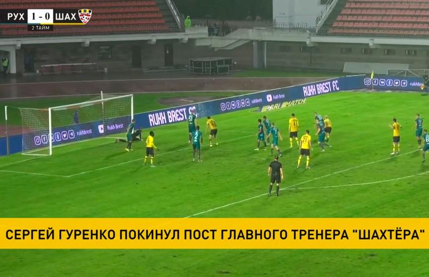 Сергей Гуренко покинул пост главного тренера солигорского «Шахтера»