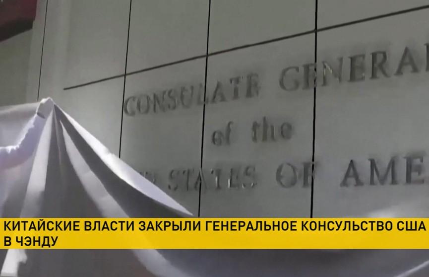 Генеральное консульство США закрыто в китайском городе Чэнду