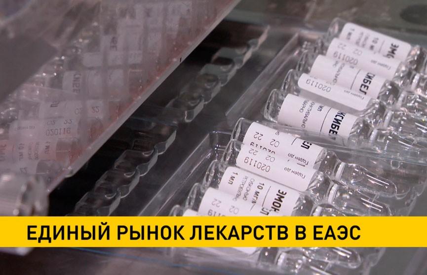 Единый рынок лекарств будет действовать в ЕАЭС