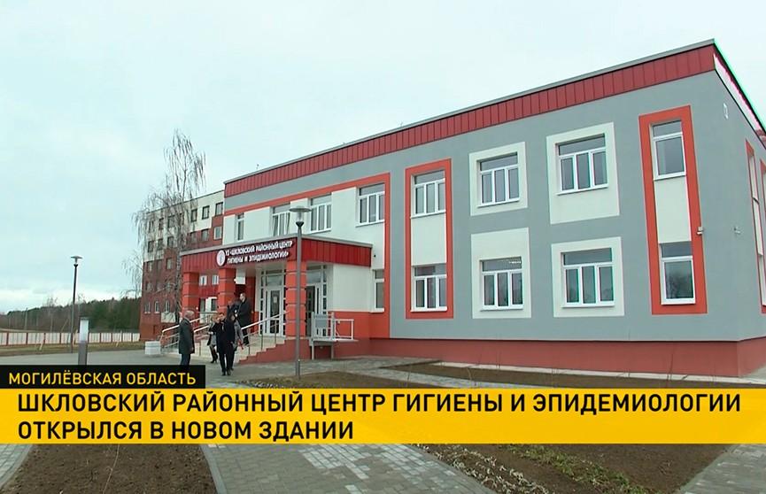 К борьбе с коронавирусом готовы: в Шклове открыли новое здание центра гигиены и эпидемиологии