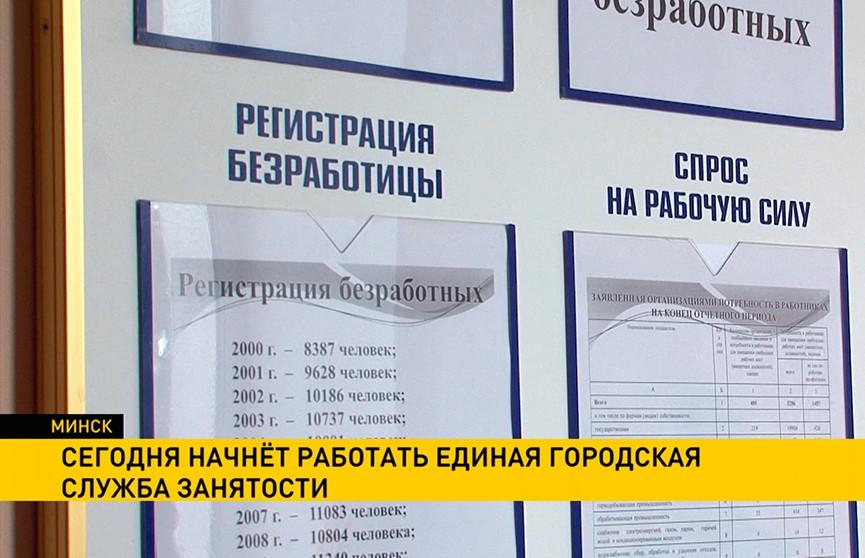 В Минске начинает работать единая городская служба занятости