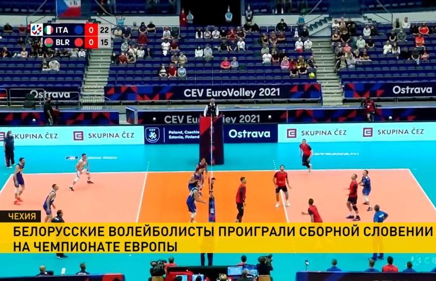 Волейболисты сборной Беларуси потерпели второе поражение на чемпионате Европы