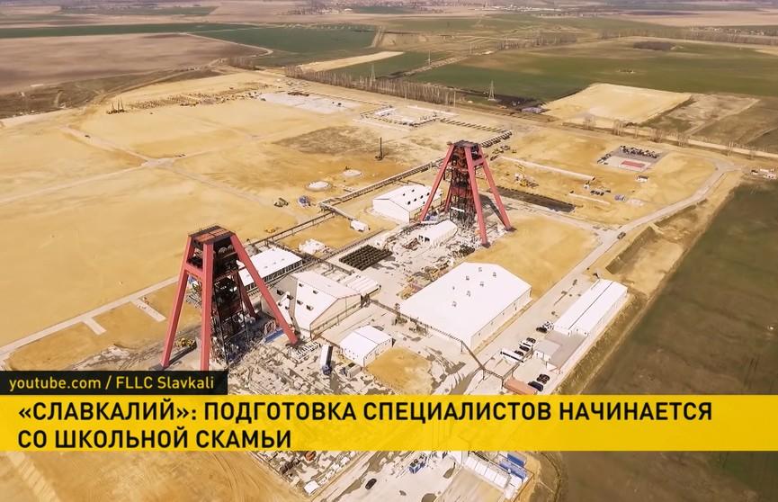 «Славкалий» начал кампанию по подбору и подготовке специалистов для Нежинского ГОК