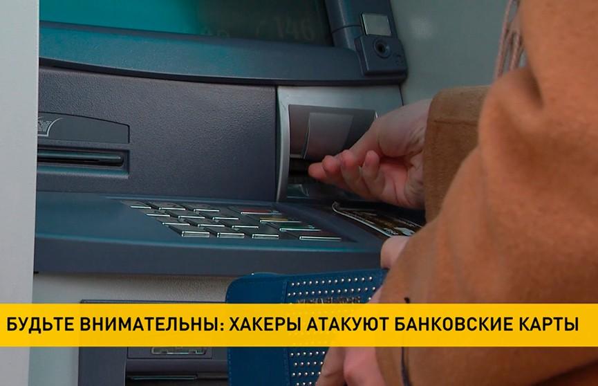 Будьте внимательны: хакеры атакуют банковские карты белорусов