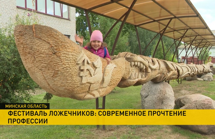 Конкурс старинного ремесла «Березинский ложкарь» собрал лучших мастеров Минской области