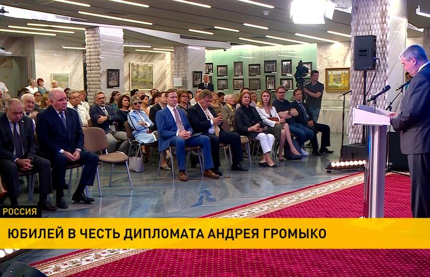 Торжества к юбилею Андрея Громыко проходят в России