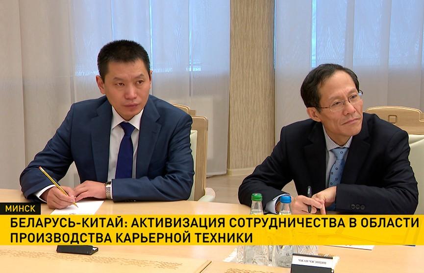 Беларусь предлагает создать в КНР точку опоры для производства карьерной техники