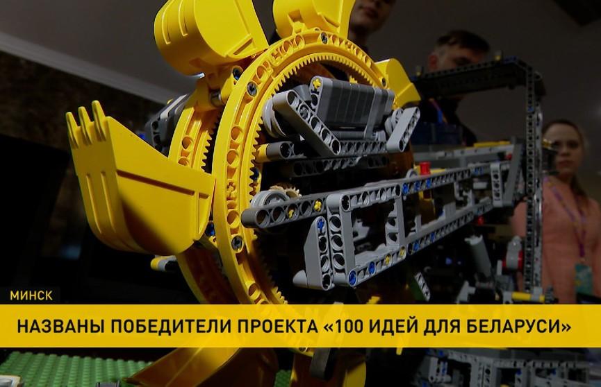 Итоги десятого сезона проекта «100 идей для Беларуси» подвели в Минске
