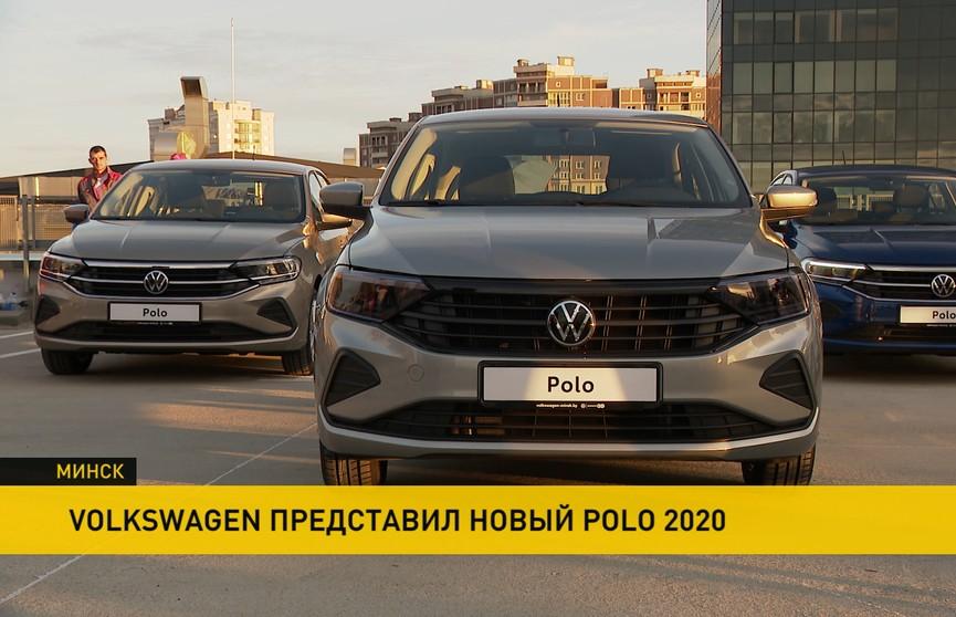 Новый автомобиль Volkswagen Polo 2020 презентовали в Минске: лифтбек, современная «начинка», выгодная цена