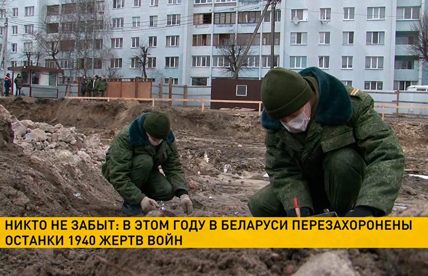 В 2019 году в Беларуси перезахоронены останки 1940 жертв войн
