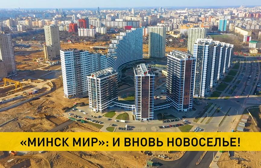 «Минск Мир»: и вновь новоселье!