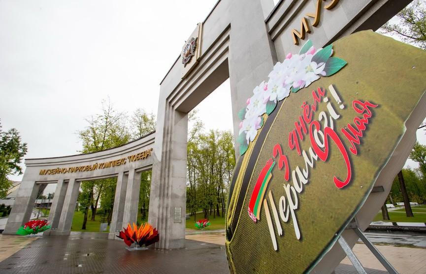 Александр Лукашенко поздравил соотечественников с Днём Победы
