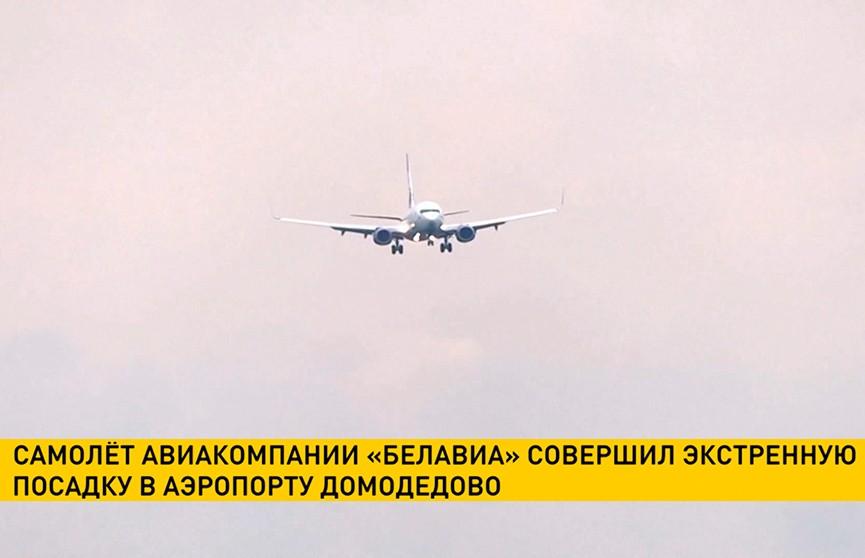 В «Белавиа» рассказали подробности незапланированной посадки самолета в Домодедово