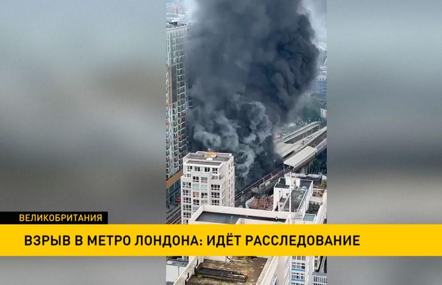 Взрыв в метро Лондона: ведется расследование